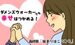 【婚活漫画】ダメンズウォーカーでも幸せはつかめる! 最終回「始まりはここから」