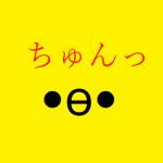 【婚活ブログ】ちゅん01
