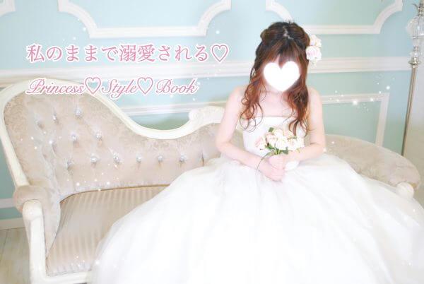 【婚活ブログ】♡愛され妻ゆりか♡03