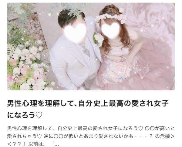 【婚活ブログ】♡愛され妻ゆりか♡05