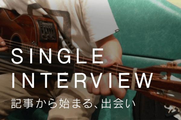 SINGLE INTERVIEW 記事から始まる出会い