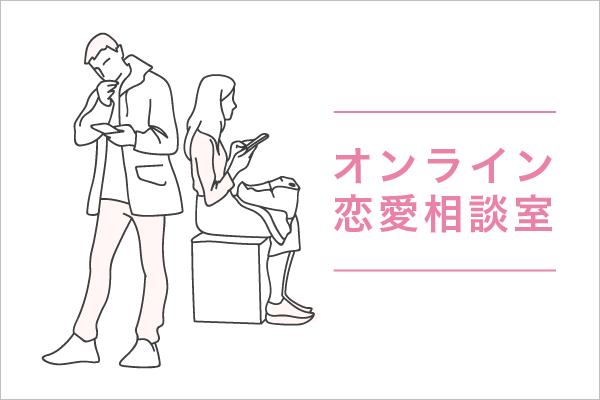 【新サービス】無料で10分間恋愛相談ができる!オンライン恋愛相談室をリリース