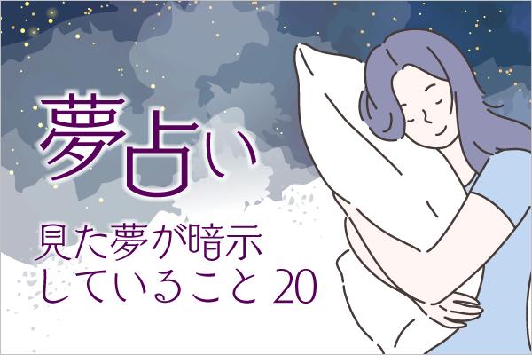 【夢占い】見た夢が暗示していること20