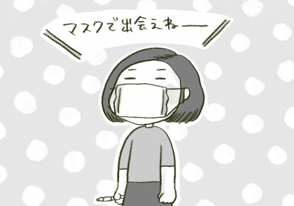 【ビデオチャット婚活】してきました! 2