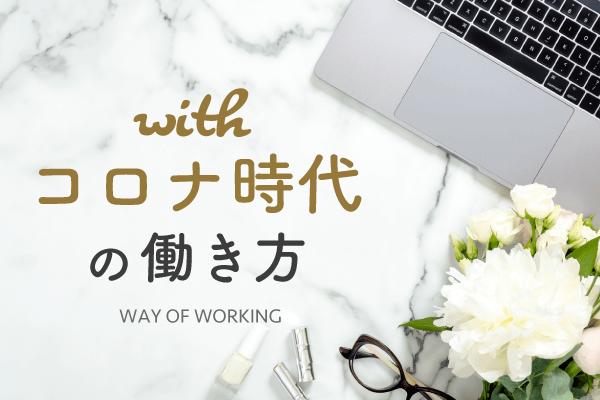 withコロナ時代の働き方