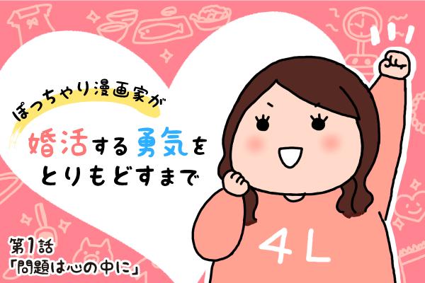 【婚活漫画】ぽっちゃり漫画家が婚活する勇気をとりもどすまで・第1話「問題は心の中に」
