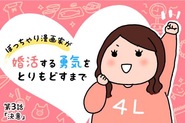 【婚活漫画】ぽっちゃり漫画家が婚活する勇気をとりもどすまで・第3話「決意」