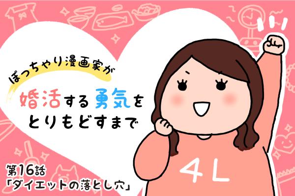【婚活漫画】ぽっちゃり漫画家が婚活する勇気をとりもどすまで・第16話「ダイエットの落とし穴」