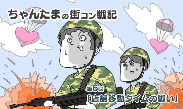 【街コン漫画】ちゃんたまの街コン戦記・第六話「店舗移動タイムの戦い」