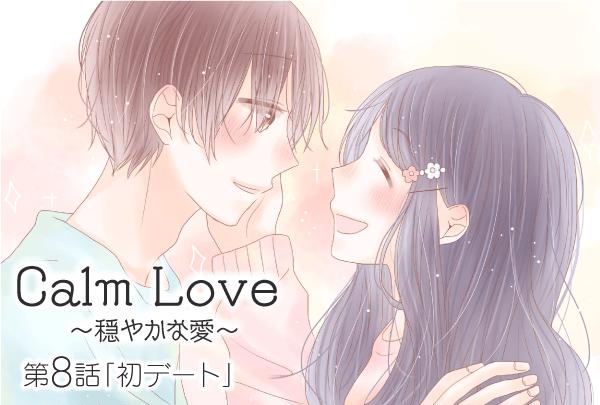 【婚活マンガ】Calm Love ~穏やかな愛~・第8話「初デート」