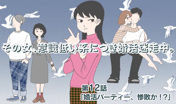 【婚活マンガ】その女、意識低い系につき婚活迷走中・婚活パーティー、惨敗か!?