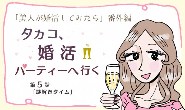 【婚活マンガ】タカコ、婚活パーティーへ行く・第5話「謎解きタイム」