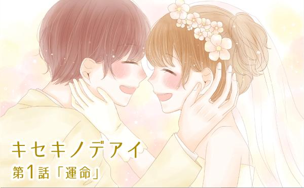 【婚活成功マンガ】キセキノデアイ・第1話「運命」