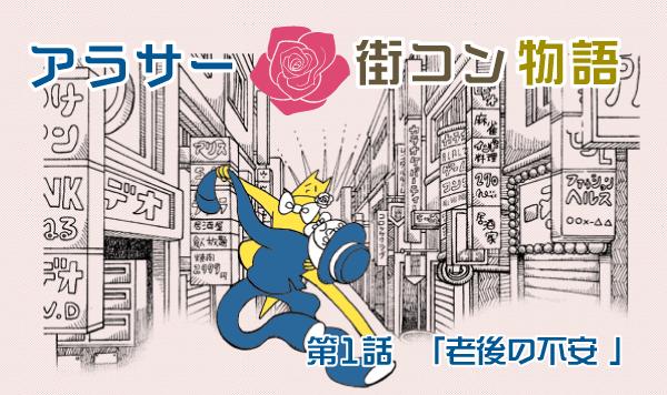 【婚活漫画】アラサー街コン物語・第1話「老後の不安」