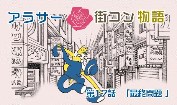 【婚活漫画】アラサー街コン物語・第17話「最終問題」