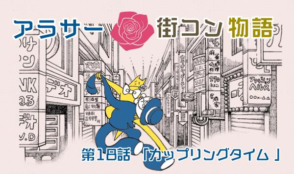 【婚活漫画】アラサー街コン物語・第18話「カップリングタイム」