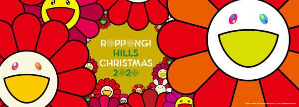 六本木ヒルズ「天空のクリスマス 2020」でムード溢れる時間を過ごそう♡