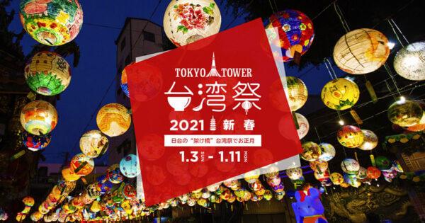 デートにおすすめ!東京タワー台湾祭2021新春とは?